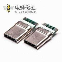 usb type-c插头公头直式180度带PCB板