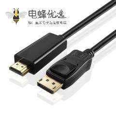 1.8米DP转HDMI线材音频视频设备专用