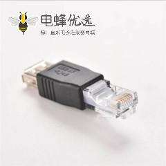 RJ45转USB转接头网络水晶接口转USB母转换头