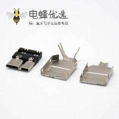 micro USB公头 3.0焊线超薄三件套加锡配线槽接线直径0D5.5MM