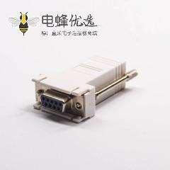 RJ45转DBD-Sub连接器标准型直式9芯母头外壳长螺丝
