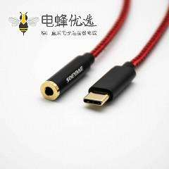 耳机母头转Type-C公头直式音频线红色0.15米