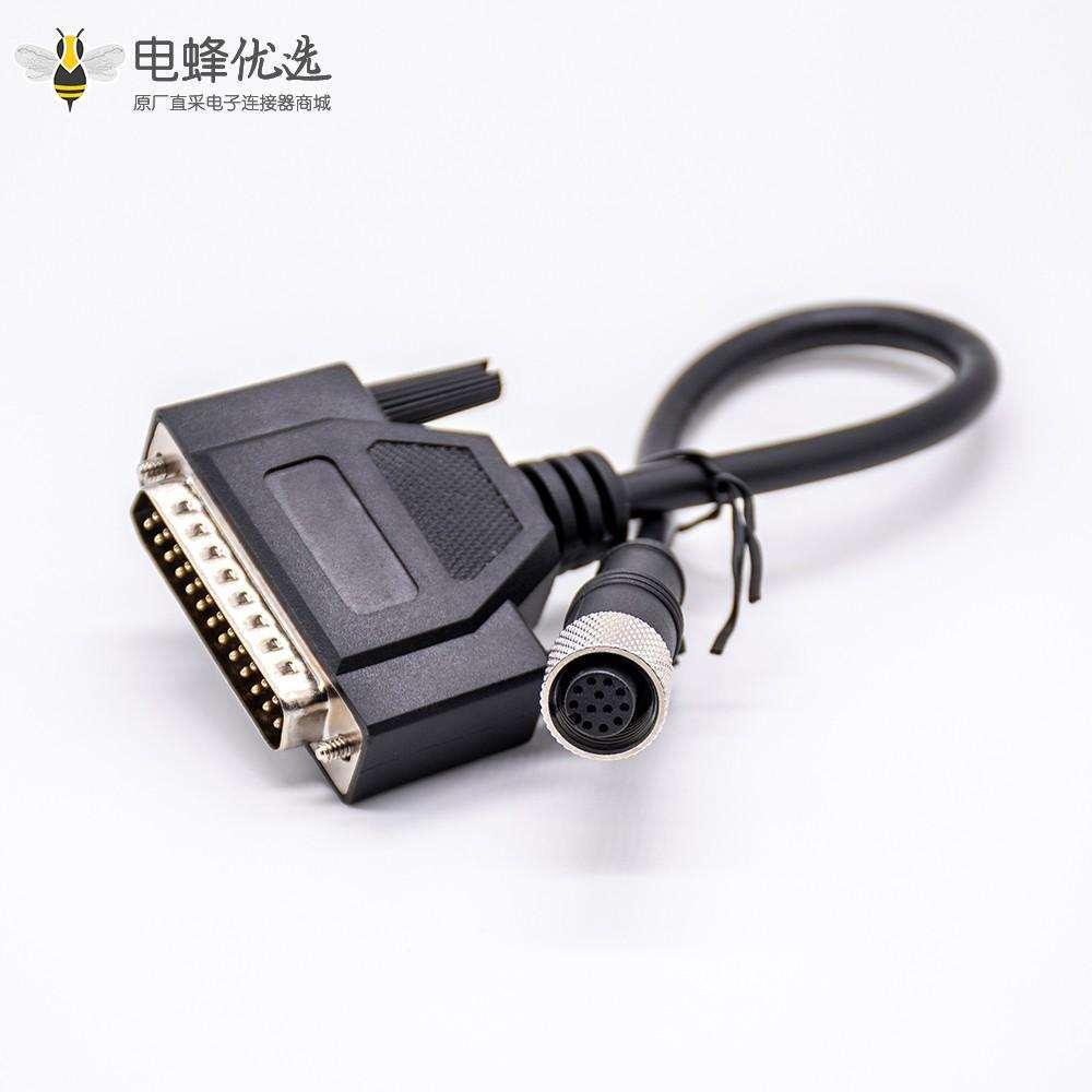 25pinDB电缆转M12母头12Pin连接器直式组装电缆0.3米
