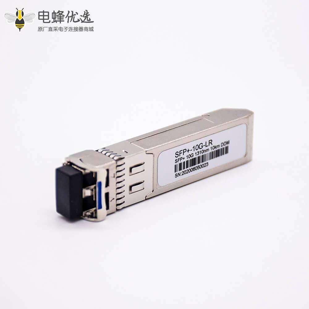 光模块LC接口SFP+单模双工波长1310NM传输距离10KM 10Gbps DDM