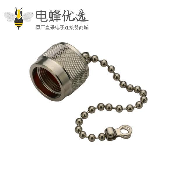 n型公头射频连接器带链条防尘盖