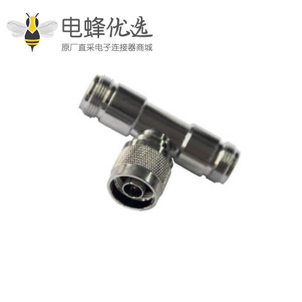 rf射频同轴连接器n头T型公头转接两个N型母头